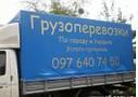 Грузовое такси Киев-Бровары, фото 3