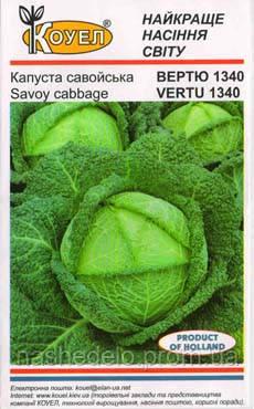 Семена савойской капусты Вертю 100 гр. Коуел