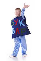 """Детский карнавальный костюм """"Букварь"""""""