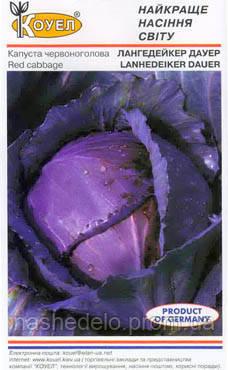 Семена капусты к/к Лангедейкер Дауер 0,5 кг. Коуел