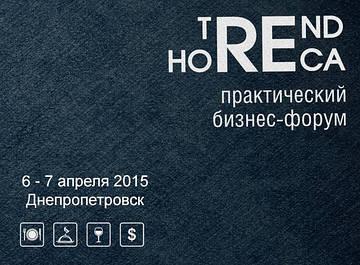 Ресторанный бизнес форум в Днепропетровске
