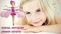 """Фея Летающая Фея «Принцесса Эльфов» Цветочная фея с  базой, """"baby michel""""  Видео, фото 1"""