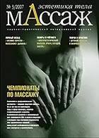 Массаж. Эстетика тела №3, 2007