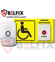 Комплект беспроводной кнопки вызова для инвалидов BELFIX-SET-HELP 1YE, фото 1