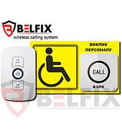 Комплект беспроводной кнопки вызова для инвалидов BELFIX-SET-HELP 2, фото 1