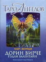 Таро Ангелов (реплика)