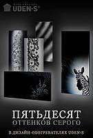 50 оттенков серого в дизайнерских обогревателях UDEN-S!