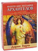 Магические Послания Архангелов. 44 карты. Дорин Вирче (+ мешочек) /реплика/