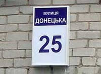 Световая адресная табличка, фото 1