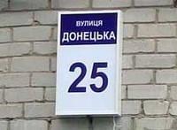 Световая адресная табличка