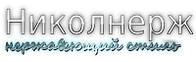 Автоклавы Николнерж