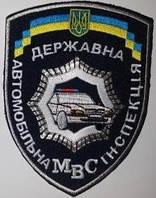 Нашивка Шеврон ГАИ, ДАІ, ДПС Украины темно-синий