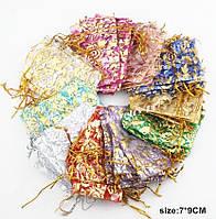 Подарок к заказу мешочек из органзы 9х7см цвет случайный