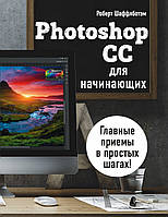 Photoshop CC для начинающих. Шаффлботэм Р. (ITD000000000619648)