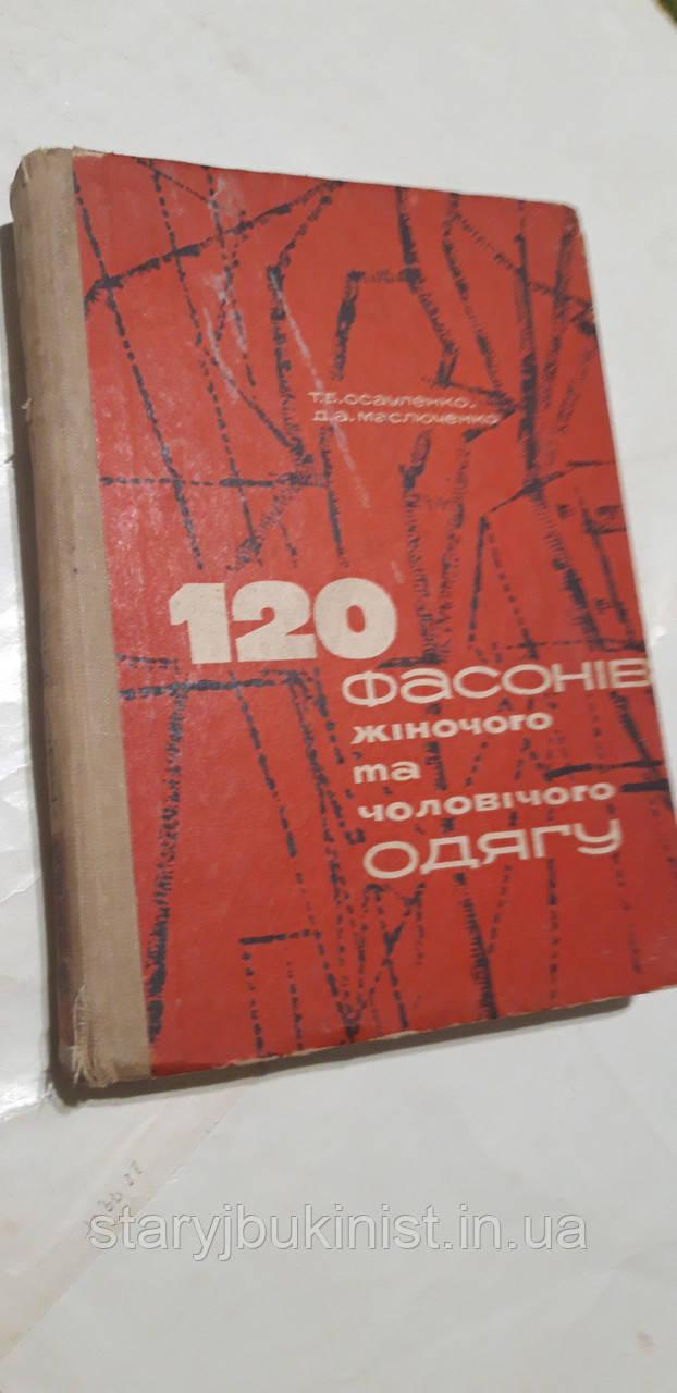 120 фасонів жіночого та чоловічого одягу Т.Осауленко d9b050bb7ff25