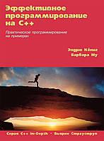 Эффективное программирование на C++. Практическое программирование на примерах (978-5-8459-2056-0)