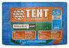 Welltex-Vaplant tent-55-2x4, тент универсальный, тарпаулин - подстилка, 55 г/м2