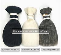 Сарлык, волос буйвола, волос яка. Черный, Белый, Седой.