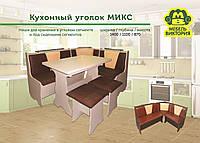 Кухонный уголок Микс
