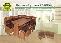 Кухонный уголок Классик от производителя, фото 1