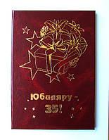 Диплом Юбиляру -35, размер 15х21см