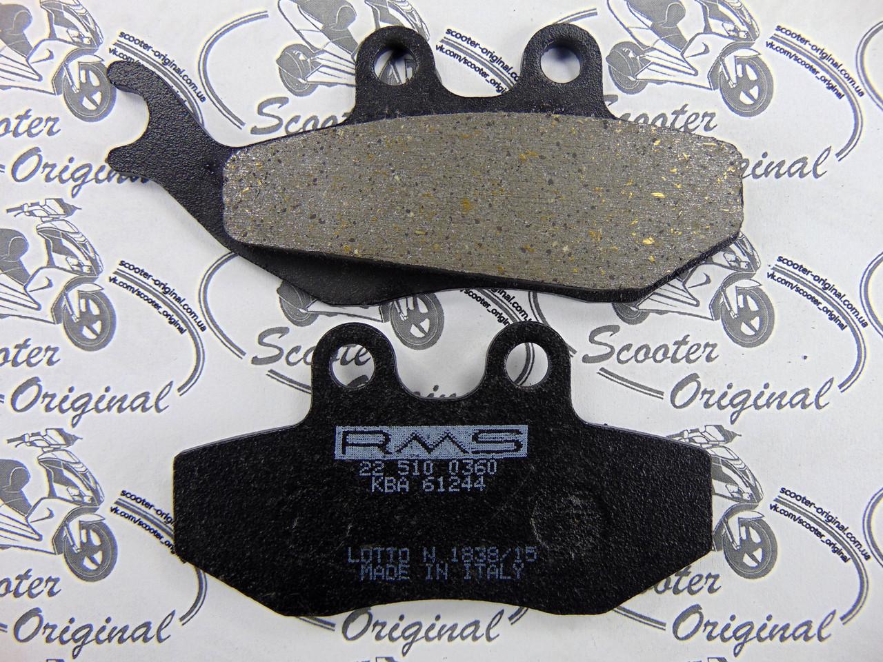 RMS (225100360) Тормозные колодки Aprilia MX, RS, RX, SX, Beta RR, Gilera Runner, DNA, Yamaha DT XT, Derbi GP1