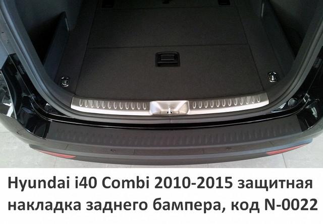 N-0022 Hyundai i40 Combi 2010-2015 rear bumper protector