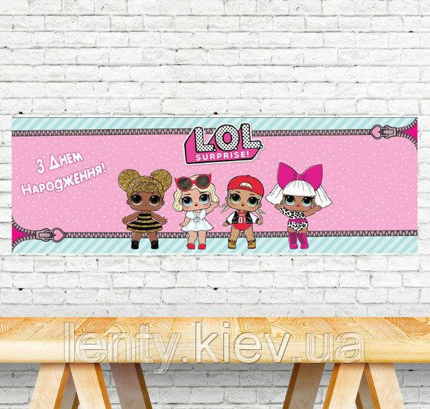 Плакат 30х90см (Тематический)- Куклы ЛОЛ / LOL для Кенди - бара -
