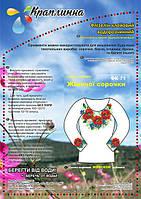 ФК-71 Схема вышивки женской рубашки. Краплинка. Водорастворимый флизелин с рисунком