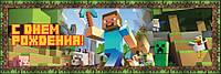 Плакат 30х90 см Майнкрафт Стив / Minecraft для Кенди - бара (Тематический)-