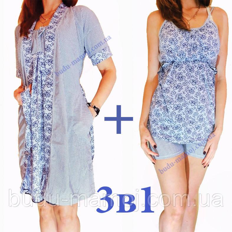 Комплект ТРОЙКА Сова халат пижама ночная для беременных и кормящих в роддом 46 размер