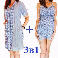 Комплект ТРОЙКА Сова халат пижама ночная для беременных и кормящих в роддом 46 размер, фото 1