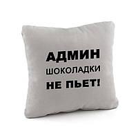 Подушка подарочная коллегам и друзьям «Админ шоколадки не пьет» серый флок_склад