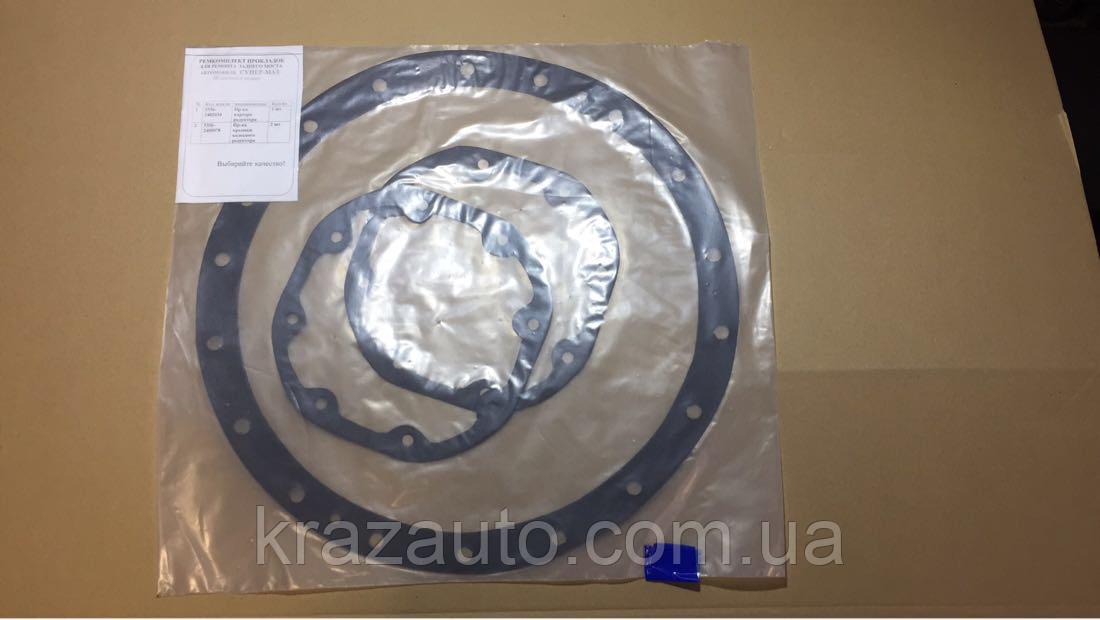 Комплект прокладок заднего моста МАЗ (бездисковые колеса) 5336-2400000