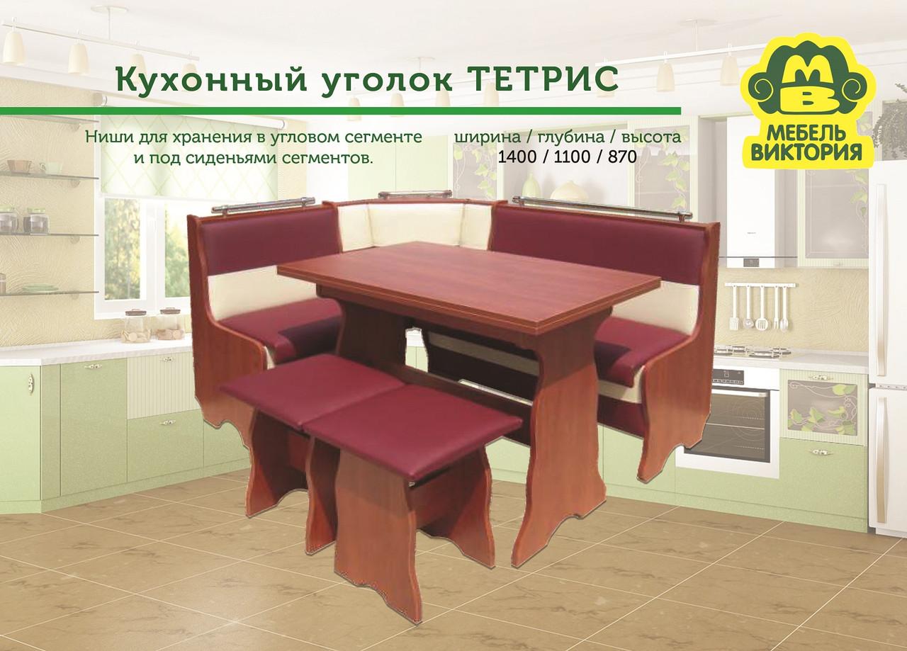 Кухонный уголок Тетрис от производителя