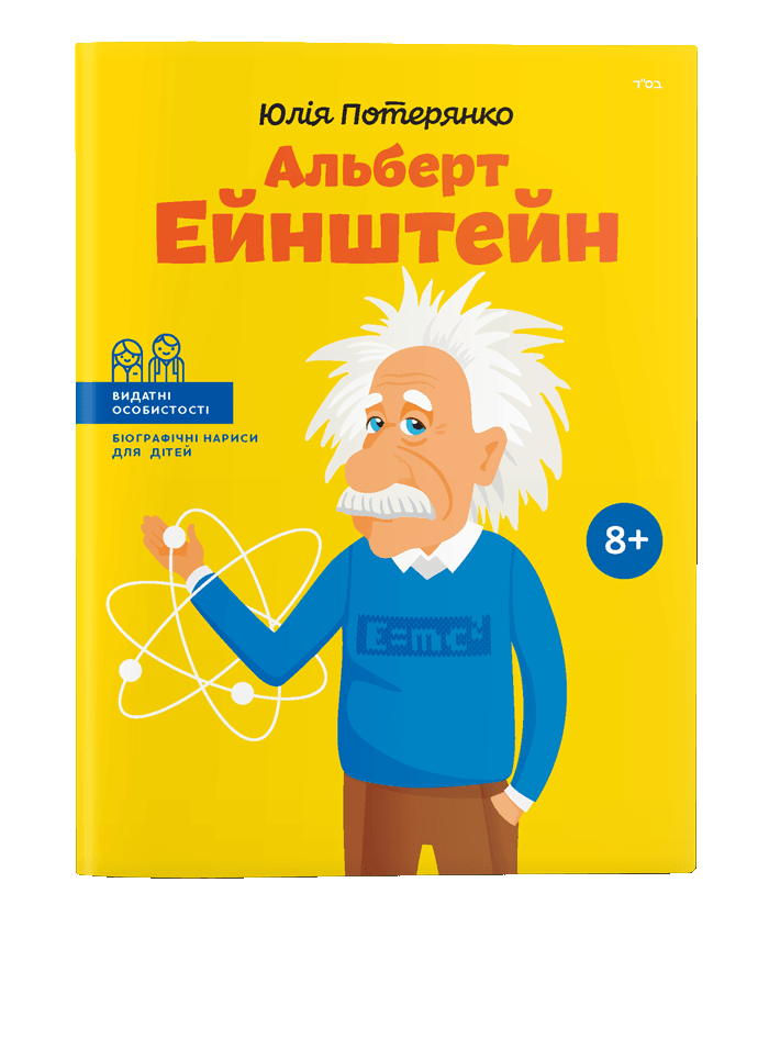 Видатні особистості. Альберт Ейнштейн. Книга Юлії Потерянко