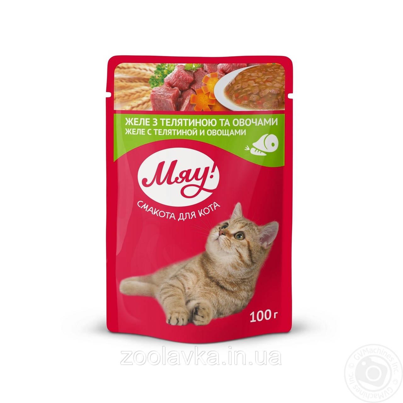 Корм Мяу! для дорослих котів желе З телятиною і овочами 100г