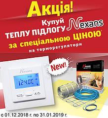 Акция на продукцию Nexans! 01.12.18 – 31.01.19 г. проводится в магазине теплых полов Запорожья «ПОЛзп»