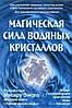 Карты Магическая Сила Водяных Кристаллов