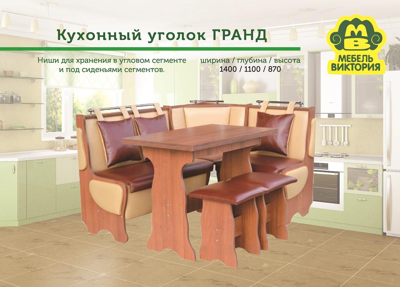 Кухонный уголок Гранд от производителя