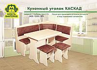 Кухонный уголок Каскад от производителя