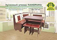Кухонный уголок Панорама от производителя