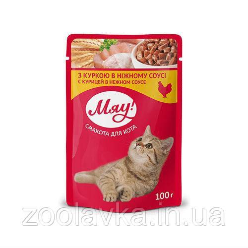 Консервы Мяу! для кошек с курицей в соусе, 100 г