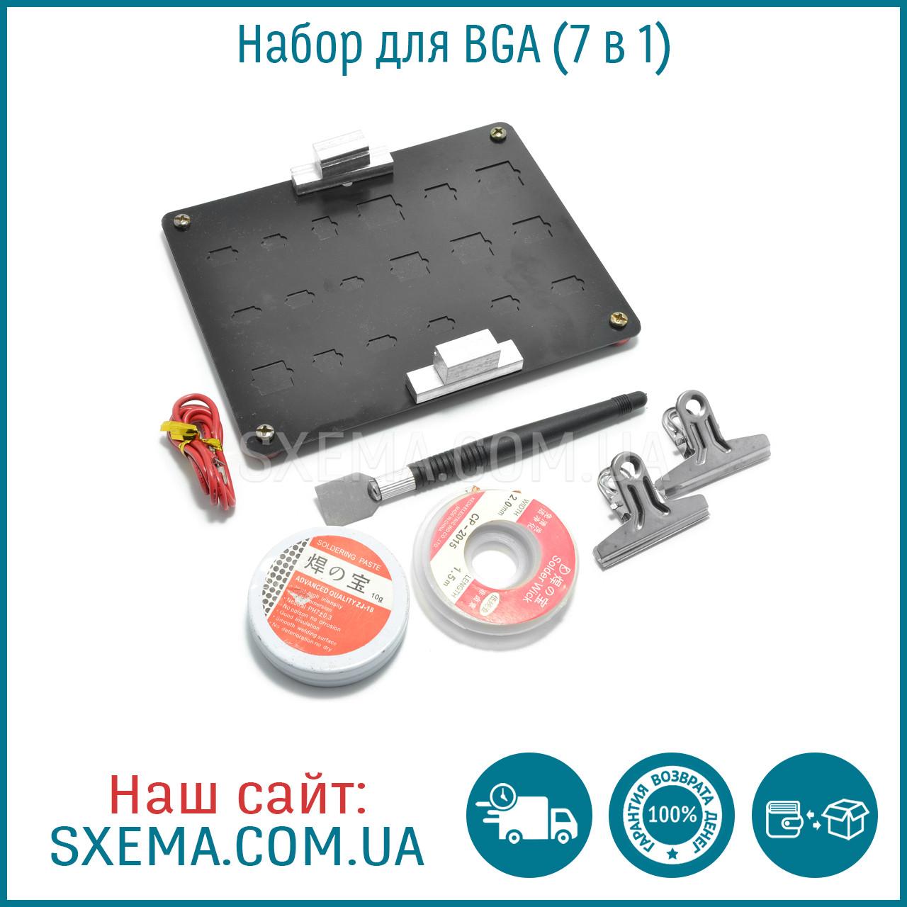 Набор для BGA пайки микросхем 7 в 1 (монтажный столик 150х120мм)
