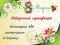 Сертификат подарочный к 8 марта на 2 мастер-класса