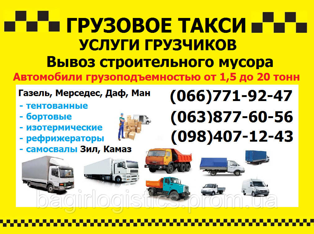 Грузовое такси Николаев - «VIZOK Trans» в Днепре