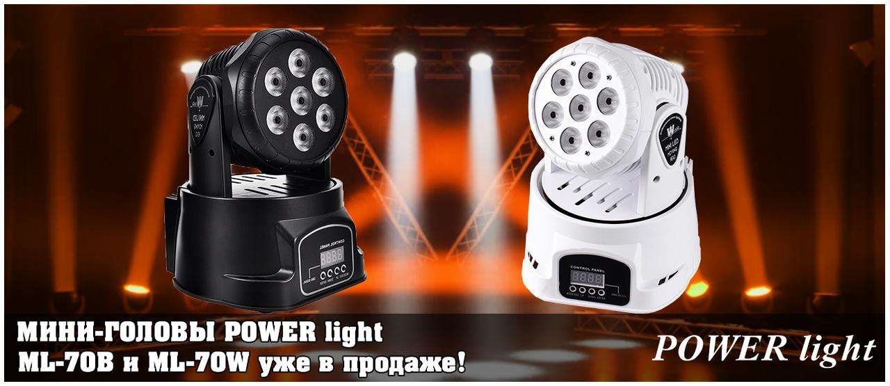 Мини-головы POWER light