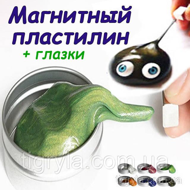 Магнитный пластилин жвачка для рук с магнитиком и глазками, разных цветов