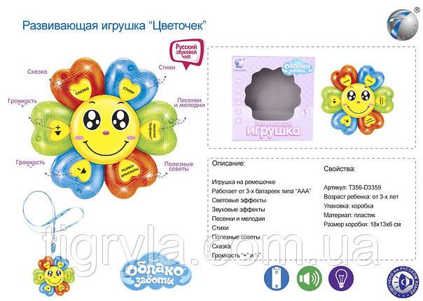Обучающий цветочек - развивающая игрушка облако заботы, фото 2