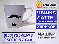 Чашка латте маленькая с печатью
